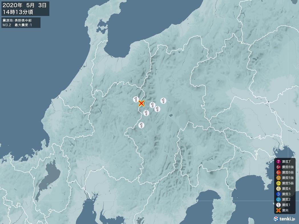 地震情報 2020年05月03日 14時13分頃発生 最大震度:1 震源地:長野県中部(拡大画像)