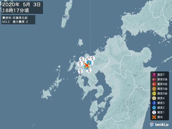 地震情報(2020年05月03日18時17分発生)