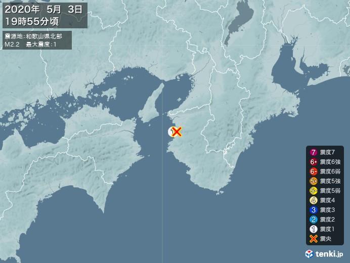 地震情報(2020年05月03日19時55分発生)