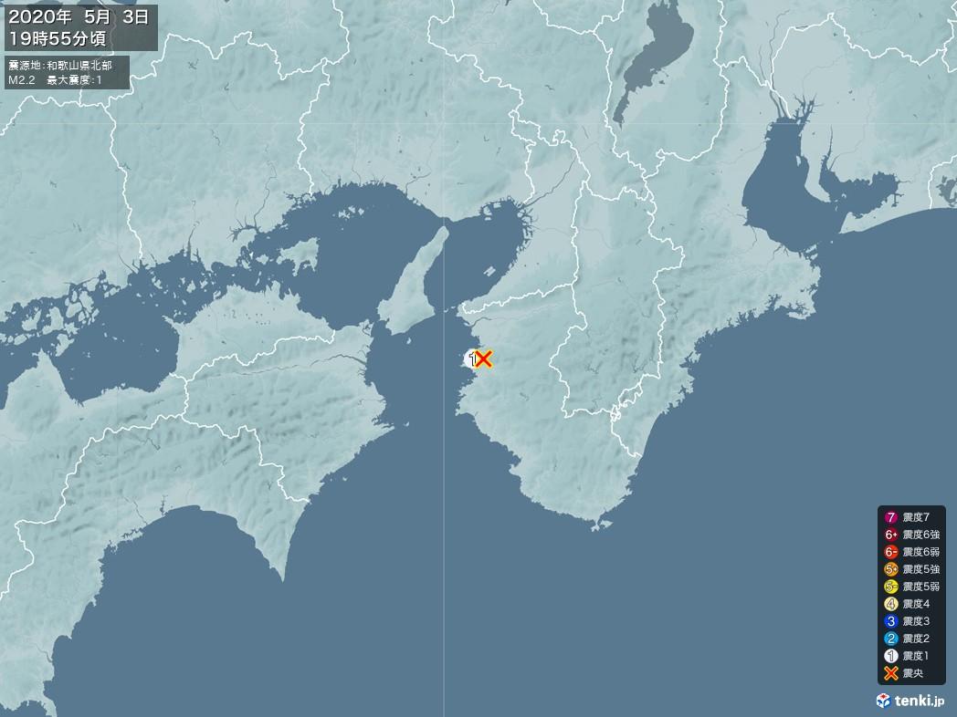地震情報 2020年05月03日 19時55分頃発生 最大震度:1 震源地:和歌山県北部(拡大画像)
