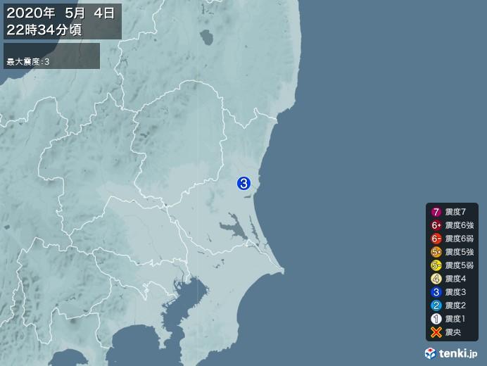 地震情報(2020年05月04日22時34分発生)