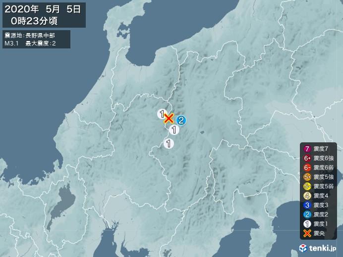 地震情報(2020年05月05日00時23分発生)