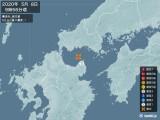 2020年05月08日09時56分頃発生した地震