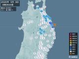 2020年05月09日06時35分頃発生した地震
