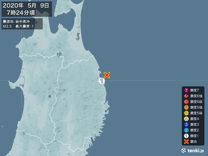 地震情報(2020年05月09日07時24分発生)