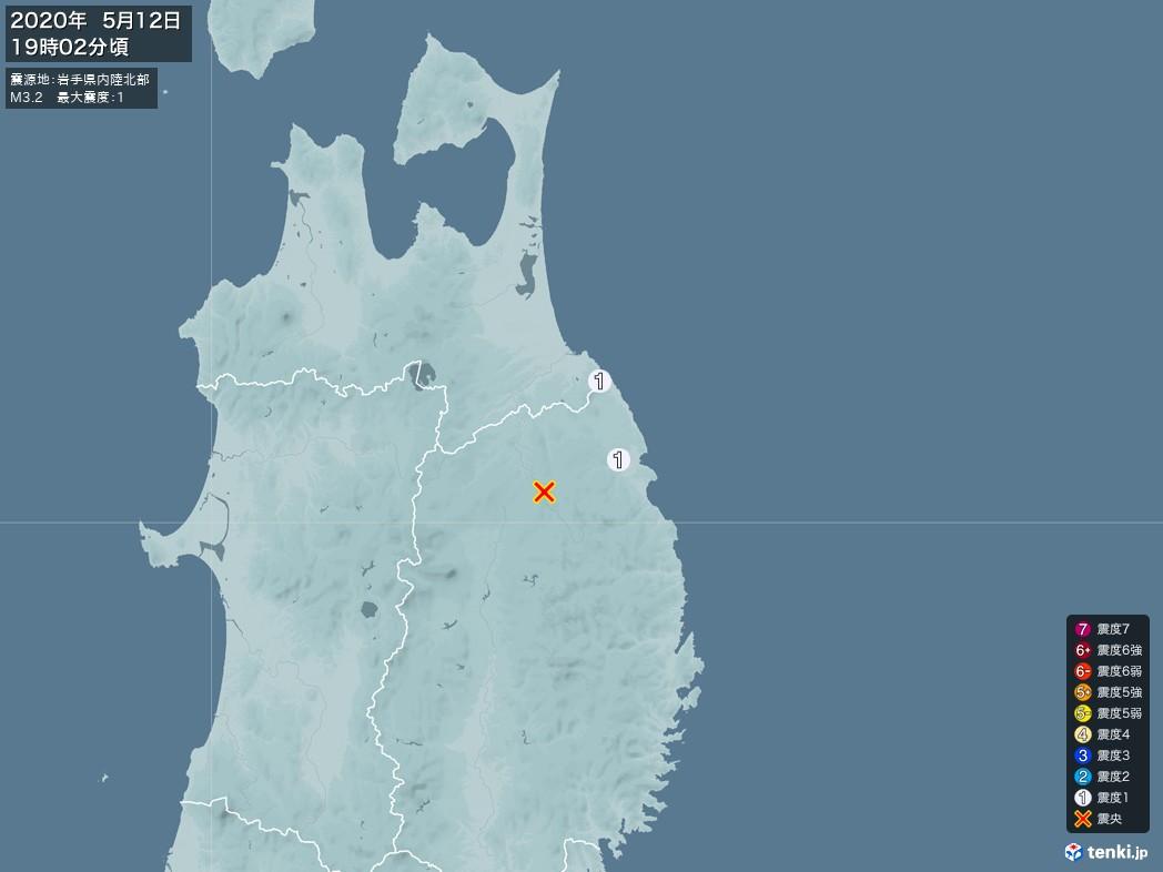 地震情報 2020年05月12日 19時02分頃発生 最大震度:1 震源地:岩手県内陸北部(拡大画像)