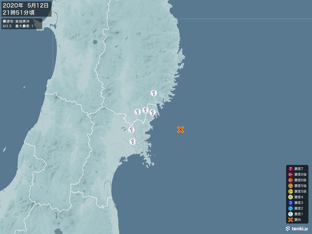 地震情報 2020年05月12日 21時51分頃発生 最大震度:1 震源地:宮城県沖(拡大画像)