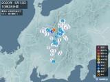 2020年05月13日10時28分頃発生した地震