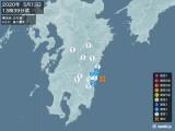 2020年05月13日13時39分頃発生した地震