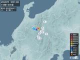 2020年05月13日15時15分頃発生した地震