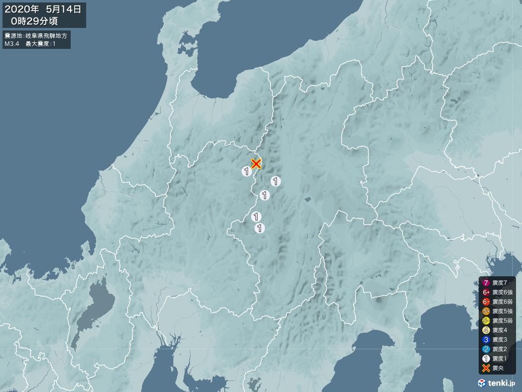 地震情報 2020年05月14日 00時29分頃発生 最大震度:1 震源地:岐阜県飛騨地方(拡大画像)