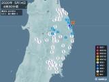2020年05月14日04時30分頃発生した地震