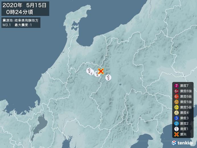 地震情報(2020年05月15日00時24分発生)