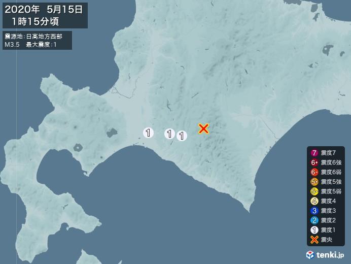 地震情報(2020年05月15日01時15分発生)