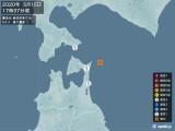 2020年05月15日17時37分頃発生した地震