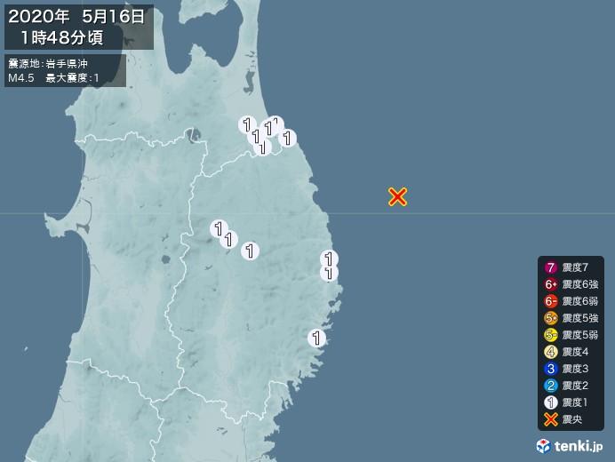 地震情報(2020年05月16日01時48分発生)