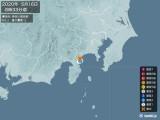 2020年05月16日08時33分頃発生した地震