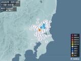 2020年05月18日11時13分頃発生した地震