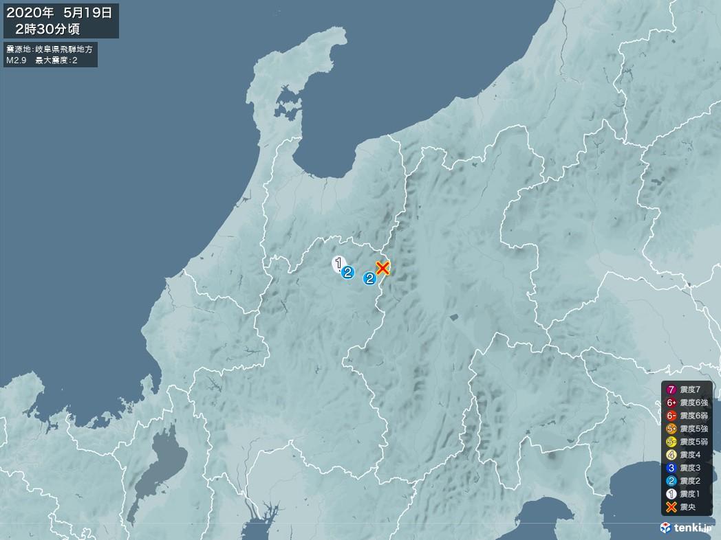 地震情報 2020年05月19日 02時30分頃発生 最大震度:2 震源地:岐阜県飛騨地方(拡大画像)