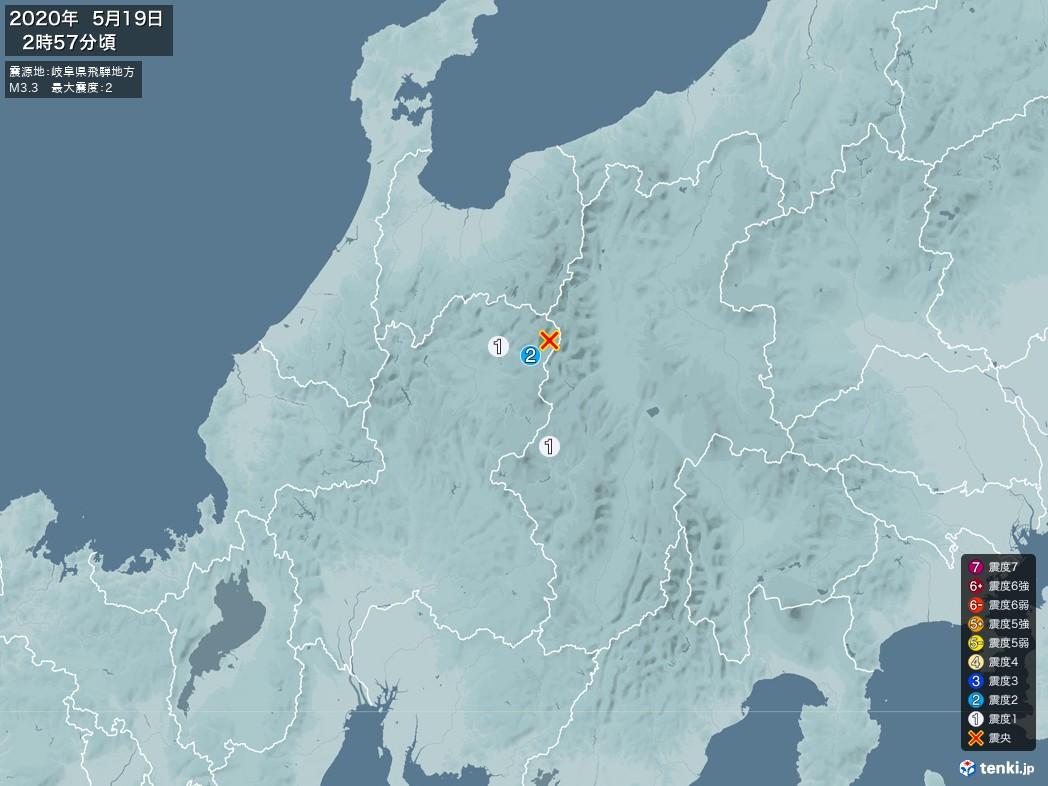 地震情報 2020年05月19日 02時57分頃発生 最大震度:2 震源地:岐阜県飛騨地方(拡大画像)