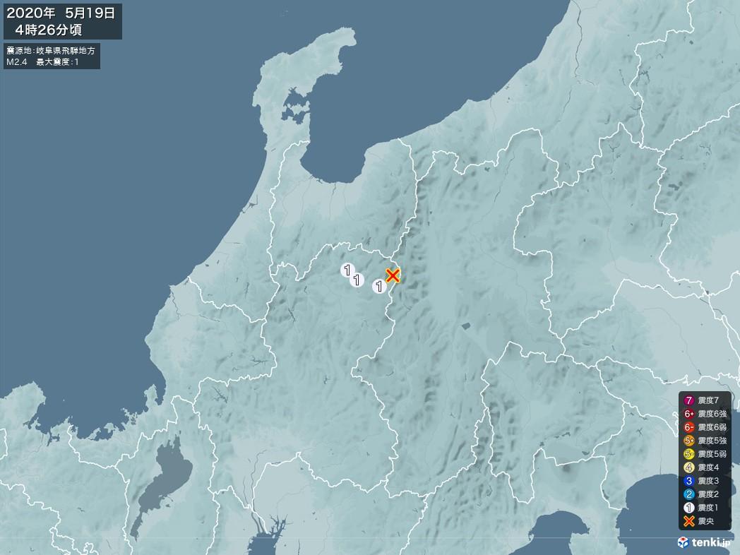 地震情報 2020年05月19日 04時26分頃発生 最大震度:1 震源地:岐阜県飛騨地方(拡大画像)