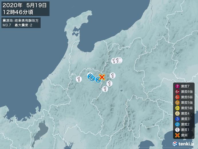 地震情報(2020年05月19日12時46分発生)