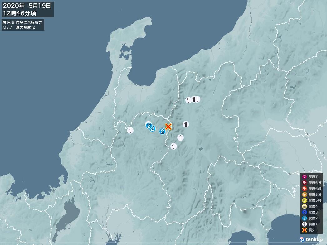 地震情報 2020年05月19日 12時46分頃発生 最大震度:2 震源地:岐阜県飛騨地方(拡大画像)