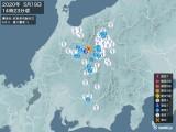 2020年05月19日14時23分頃発生した地震