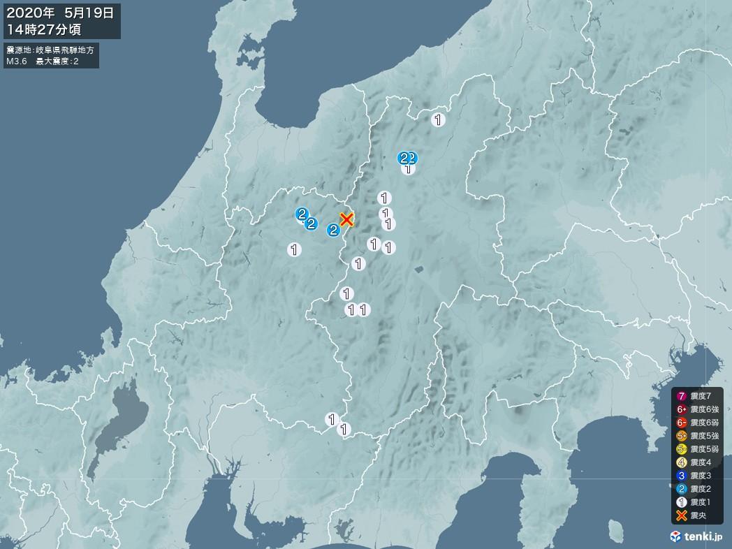 地震情報 2020年05月19日 14時27分頃発生 最大震度:2 震源地:岐阜県飛騨地方(拡大画像)
