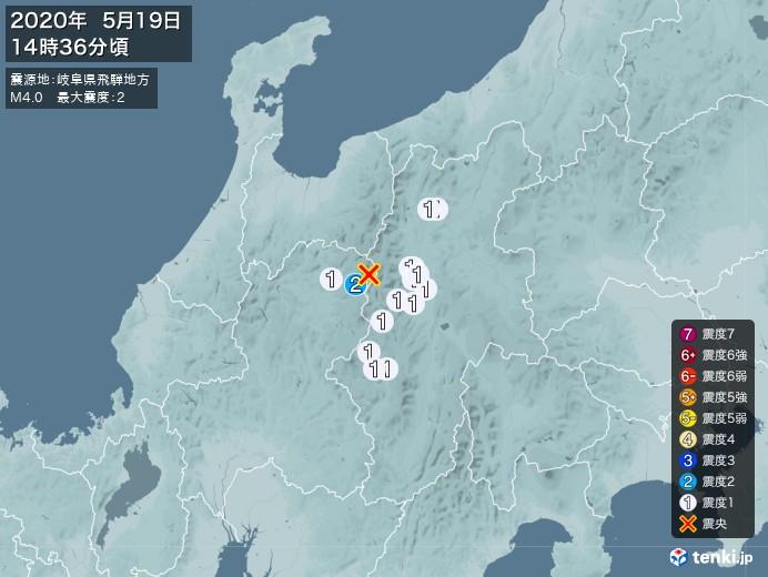 地震情報(2020年05月19日14時36分発生)