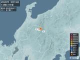 2020年05月19日14時41分頃発生した地震
