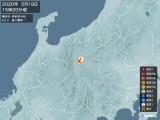2020年05月19日15時20分頃発生した地震