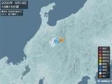 2020年05月19日16時15分頃発生した地震