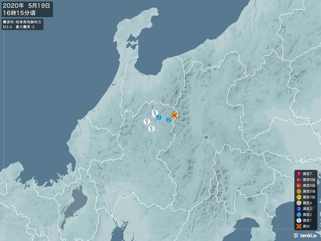 地震情報 2020年05月19日 16時15分頃発生 最大震度:2 震源地:岐阜県飛騨地方(拡大画像)