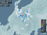 2020年05月19日16時55分頃発生した地震