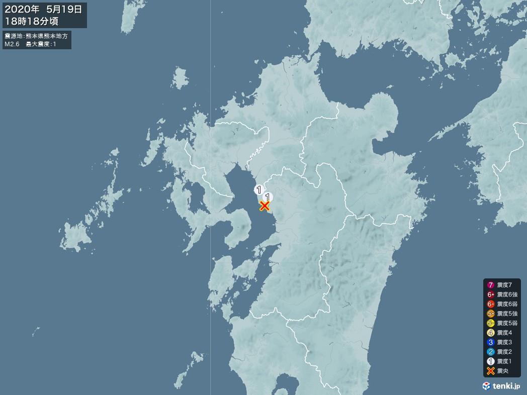 地震情報 2020年05月19日 18時18分頃発生 最大震度:1 震源地:熊本県熊本地方(拡大画像)