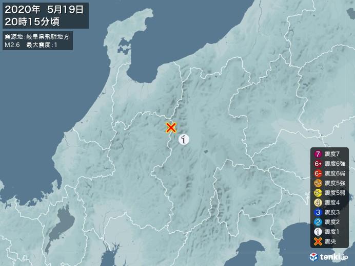 地震情報(2020年05月19日20時15分発生)