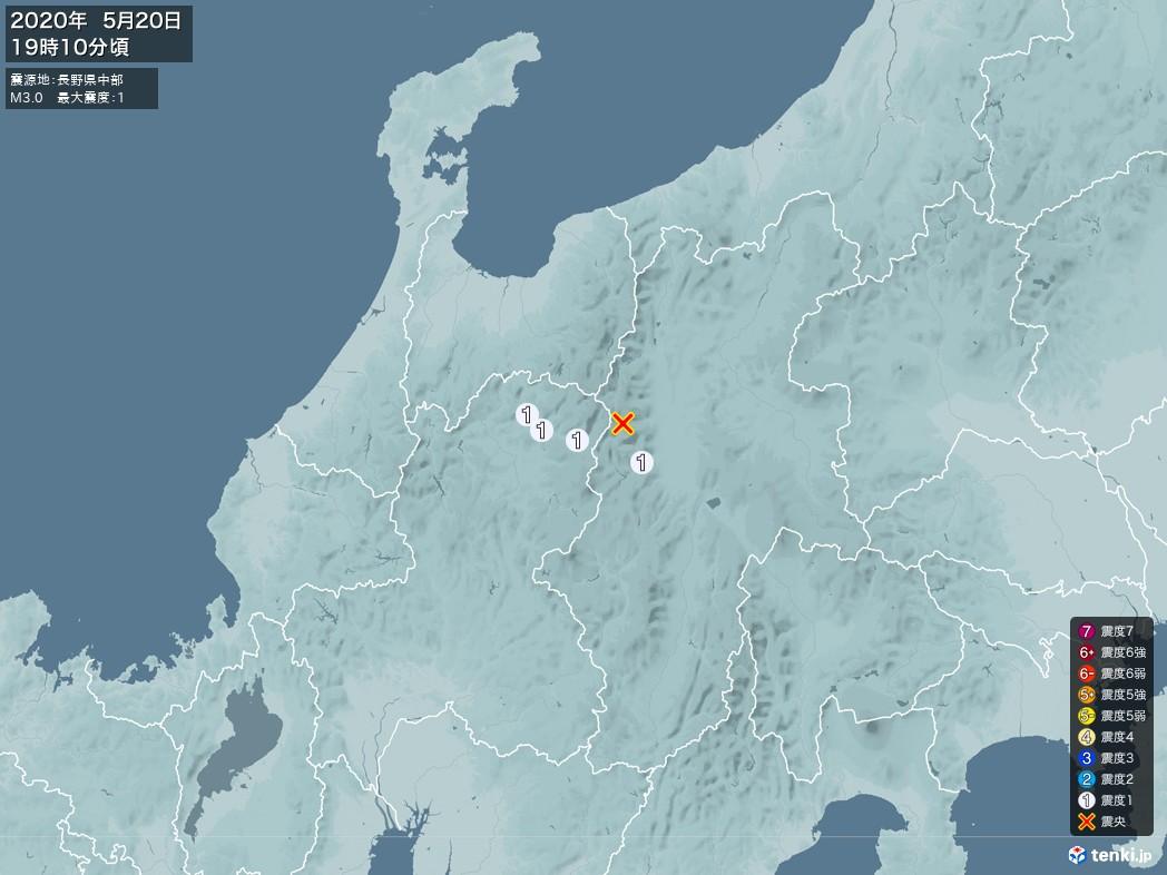 地震情報 2020年05月20日 19時10分頃発生 最大震度:1 震源地:長野県中部(拡大画像)