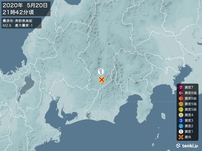 地震情報(2020年05月20日21時42分発生)