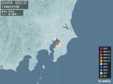 2020年05月21日14時00分頃発生した地震