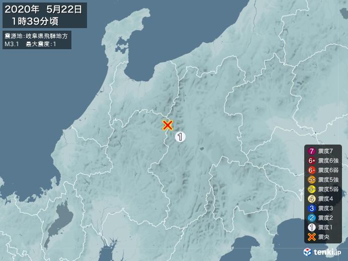地震情報(2020年05月22日01時39分発生)