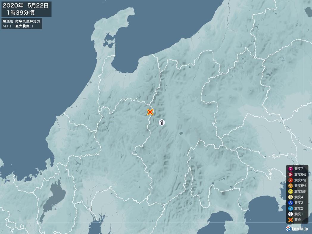 地震情報 2020年05月22日 01時39分頃発生 最大震度:1 震源地:岐阜県飛騨地方(拡大画像)