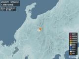 2020年05月22日13時45分頃発生した地震