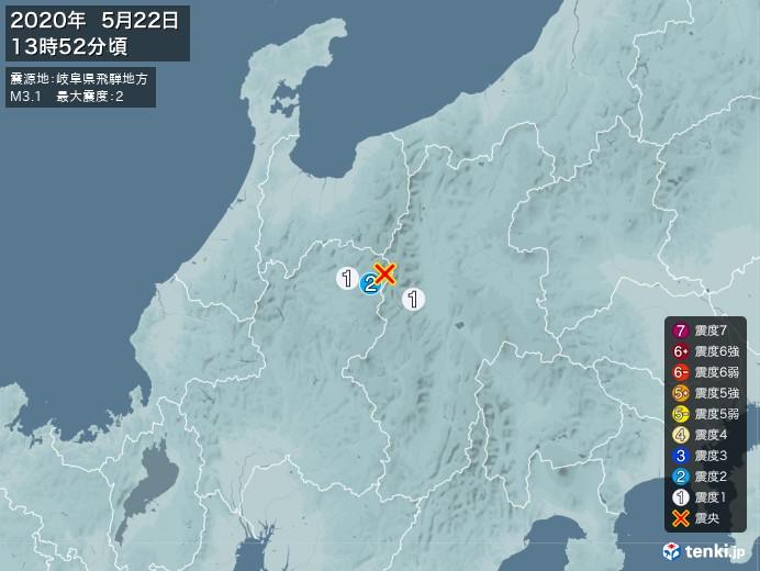 地震情報(2020年05月22日13時52分発生)