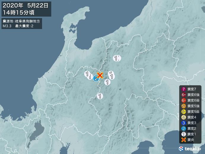 地震情報(2020年05月22日14時15分発生)