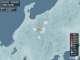 2020年05月22日14時15分頃発生した地震