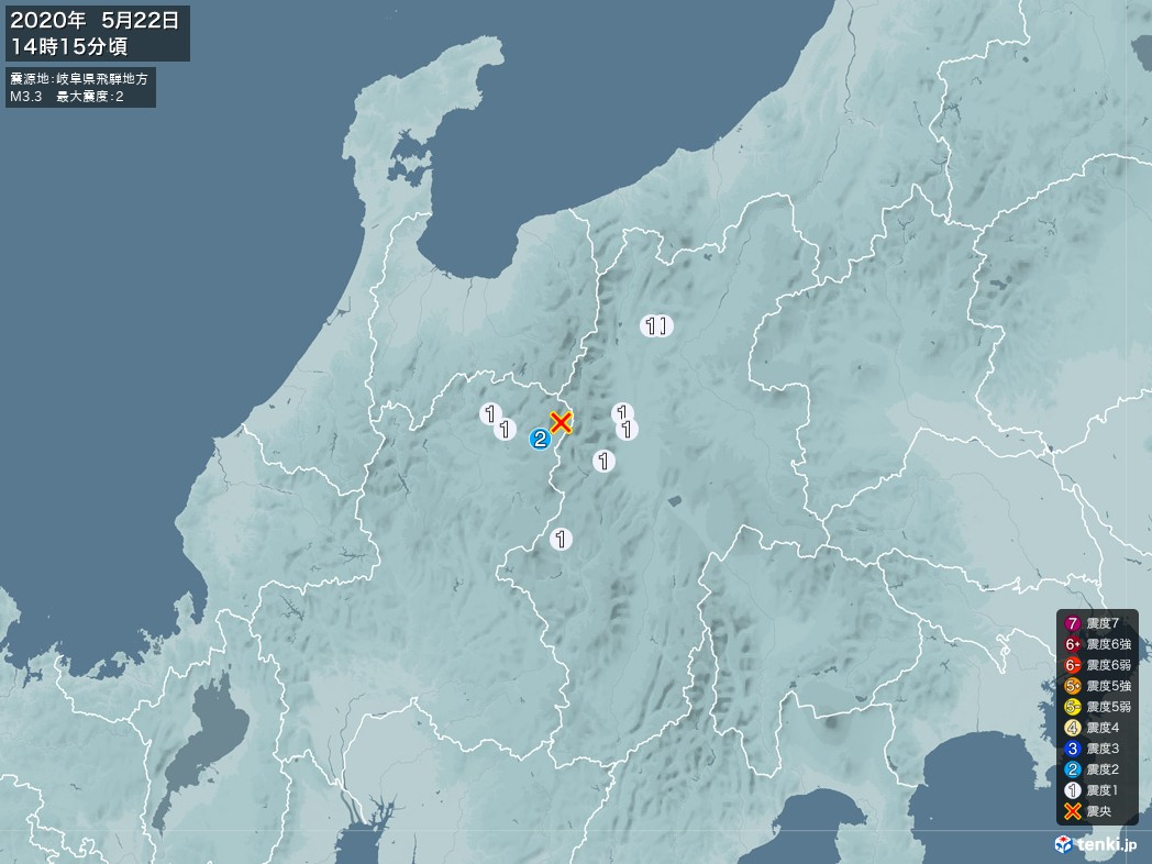 地震情報 2020年05月22日 14時15分頃発生 最大震度:2 震源地:岐阜県飛騨地方(拡大画像)