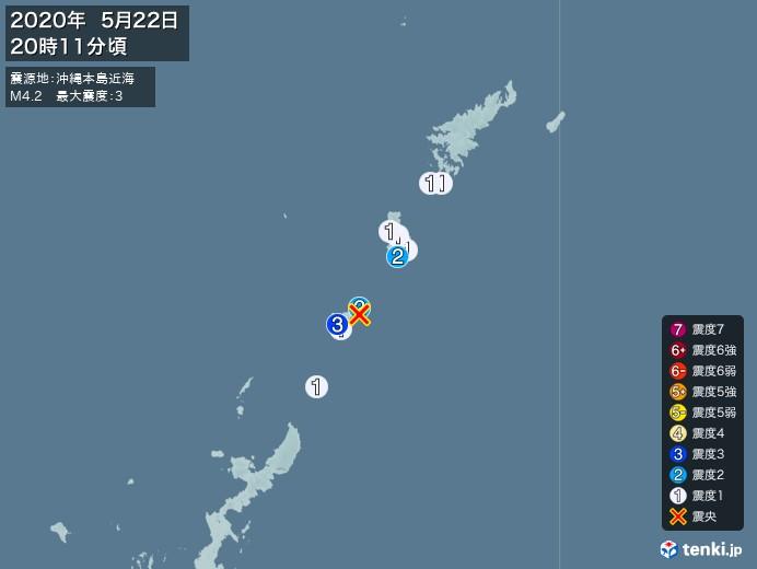 地震情報(2020年05月22日20時11分発生)
