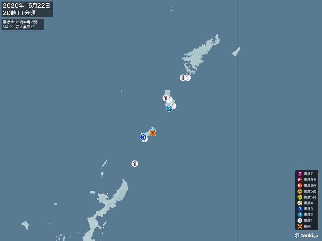 地震情報 2020年05月22日 20時11分頃発生 最大震度:3 震源地:沖縄本島近海(拡大画像)