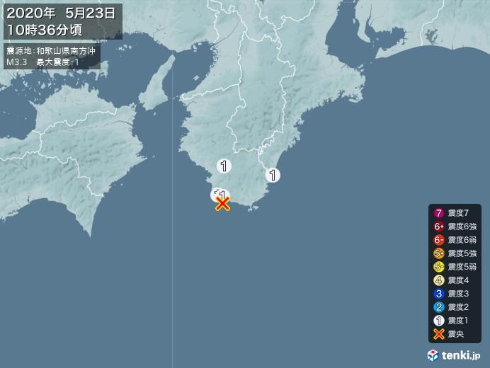 地震情報(2020年05月23日10時36分発生)
